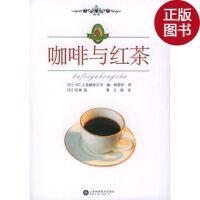 【旧书二手书九成新】咖啡与红茶/(日)UCC上岛咖啡公司,(日)矶渊猛 编