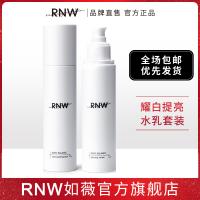 韩国RNW水乳如薇烟酰胺精华水水润滋养正品男女护肤套装