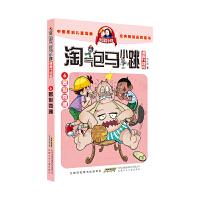 淘�獍��R小跳(漫��升�版):暑假奇遇