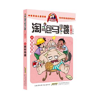 淘气包马小跳(漫画升级版):暑假奇遇