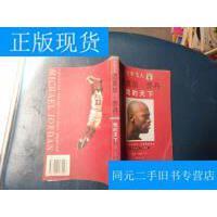 【二手旧书九成新】空中飞人: 万克尔・乔丹 我的天下【一版一印】 /鲍勃格林 海南