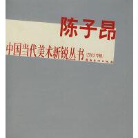陈子昂――中国当代美术新锐丛书(2003专辑)