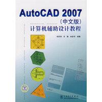 AutoCAD 2007(中文版)计算机辅助设计教程