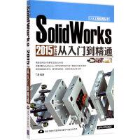 SolidWorks 2015中文版从入门到精通 CAX工程应用丛书