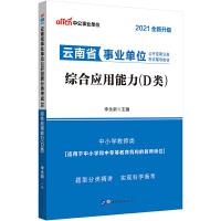 云南事业单位考试D类中公2021云南省事业单位公开招聘分类考试辅导教材综合应用能力(D类)(全新升级)