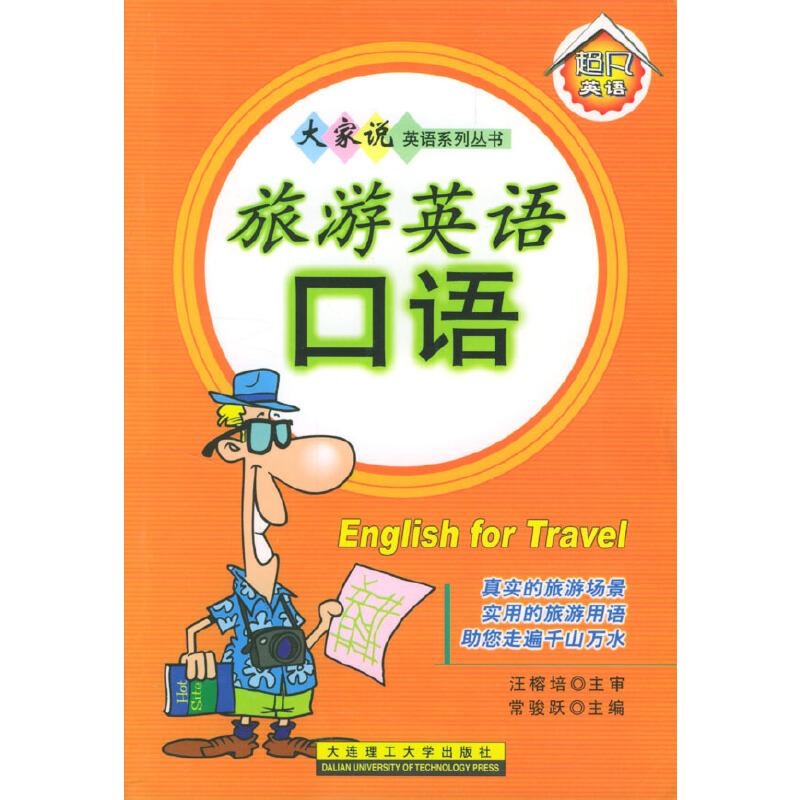 旅游英语口语/大家说英语系列丛书
