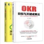 OKR:源于英特尔和谷歌的目标管理利器+目标与关键成果法 共2册