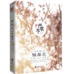 严歌苓作品集:铁梨花(精装) 9787559616777 萧马,严歌苓 北京联合出版有限公司