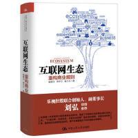 互联网生态:重构商业规则( 9787300223766 喻晓马 程宇宁 喻卫东 中国人民大学出版社
