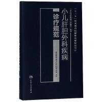 小儿肝胆外科疾病诊疗规范/小儿外科疾病诊疗规范丛书
