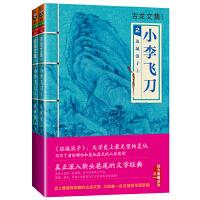古龙文集・小李飞刀2:边城浪子(套装上下册)