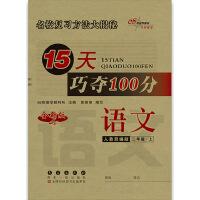15天巧夺100分语文二年级 上册19秋(人教部编版)
