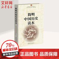 简明中国历史读本 中国社会科学院历史研究所《简明中国历史读本》编写组