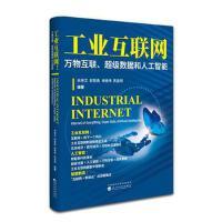 工业互联网:万物互联、超级数据和人工智能 9787514198454 余来文 经济科学出版社