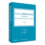 Maudsley精神科处方指南(翻译版)