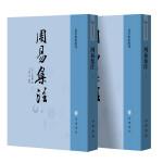 周易集注(易学典籍选刊・全2册)