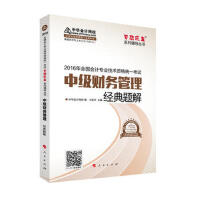 中级财务管理经典题解-2016年全国会计专业技术资格统一考试 中华会计网校 9787010158495