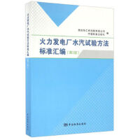 【RT4】火力发电厂水汽试验方法标准汇编(第3版) 西安热工研究院有限公司,中国标准出版社 中国标准出版社978750