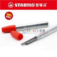 德国思笔乐STABILO 1.4mm自动笔铅芯|1.4mm握笔乐自动铅笔配用HB