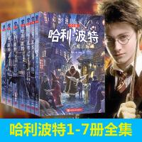 哈利波特全集1-7中文版(15周年纪念版全套7册) J.K罗琳著 哈利波特与魔法石死亡圣器正版包邮 哈利波特英文版原版