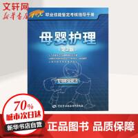 母婴护理:专项职业能力(第2版) 上海市职业技能鉴定中心