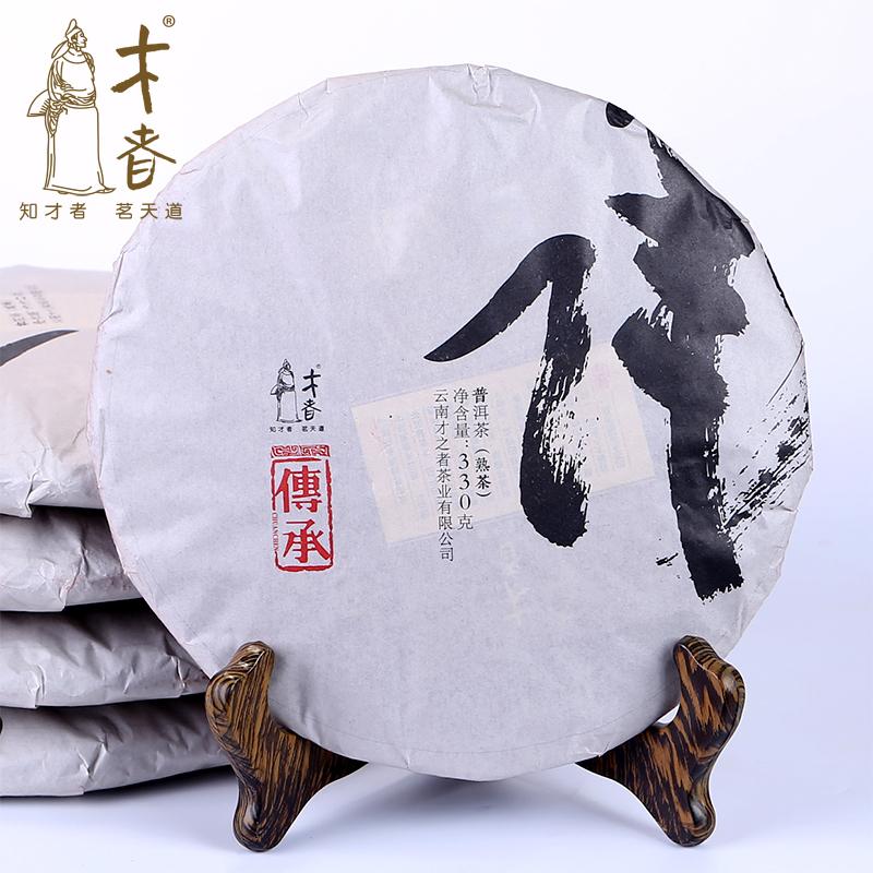 才者 传承勐海普洱茶熟饼 2010年原料云南七子饼茶叶熟茶六年勐海藏窖 润滑香厚韵 勐海传统工艺