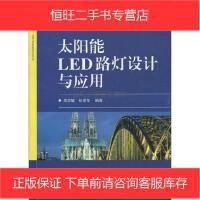 【二手旧书8成新】太阳能LED路灯设计与应用 9787121096945