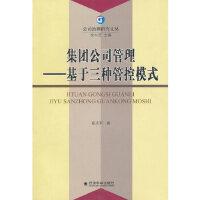 【新书店正版】集团公司管理---基于三种管控模式陈志军经济科学出版社9787505895874