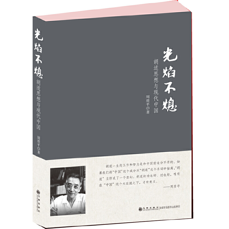 光焰不熄:胡适思想与现代中国
