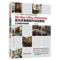 3ds Max +VRay+Photoshop室内效果图制作项目教程