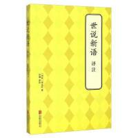 世说新语译注 (刘宋)刘义庆,苏魂注 9787550239425