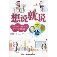 想说就说(意大利语)(内附光盘1张) 北京航空航天大学出版社