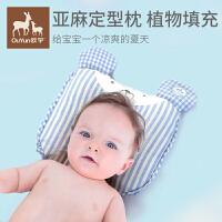 婴儿枕头0-1岁新生儿防偏头定型枕夏季透气决明子纠正偏头