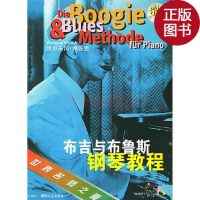 【旧书二手书9成新】世界名师之道(布吉与布鲁斯钢琴教程附光盘)/(德)维佐克