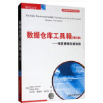 数据仓库工具箱(第3版)――维度建模指南 9787302385530
