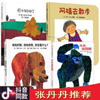 现货【张丹丹推荐】阿福去散步+棕色的熊你在看什么+从头动到脚+巴士到站了儿童绘本0-3-6周岁幼儿园早教启蒙绘本图画故