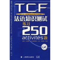 TCF:法语知识测试练习250题(附光盘) 朱佩娟,(法)比约,(法)雷拉著 上海译文出版社 978753274021