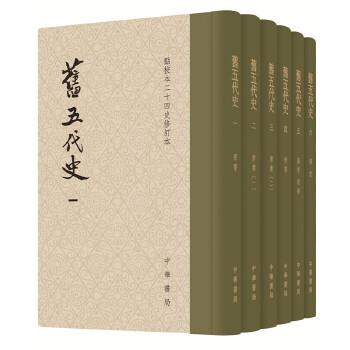 旧五代史(精装全6册)(点校本二十四史修订本) 新中国宏大的古籍整理出版工程,中国历史典籍整理标志性成果,点校本全新升级版本。中华书局出版。繁体竖排。