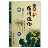 云南药用植物(1)