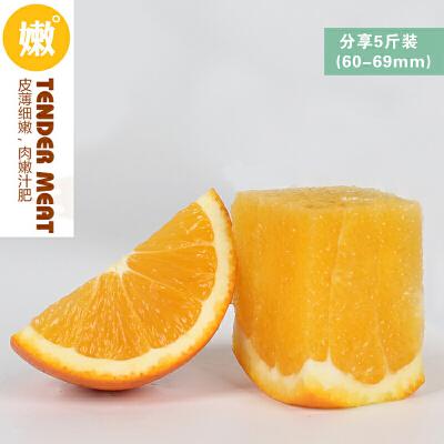 【章贡馆】江西赣南脐橙 甜橙手剥橙5斤装小果(60-69mm)新鲜橙子水果包邮皮薄肉嫩,香甜多汁,基地直供!
