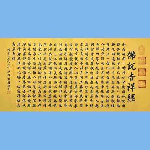 中国佛教协会副会长,中国佛教协会西藏分会第十一届理事会会长十三届全国政协委员班禅额尔德尼确吉杰布(吉祥经