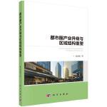 都市圈产业升级与区域结构重塑
