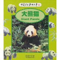 中国学生英语文库:大熊猫
