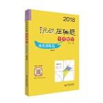 2018挑战压轴题・中考数学―强化训练篇(修订版)