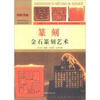 中国文化百科:篆刻.金石篆刻艺术(彩图版) 方士华;胡元斌 9787565815577