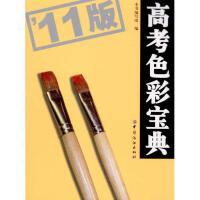 高考色彩宝典:2011版 中国纺织出版社