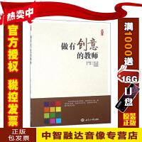 正版包票做有创意的教师 世界知识出版社