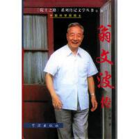 【旧书9成新】【正版现货】翁文波传 王志明 宁波出版社