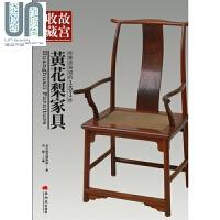 你应该知道的131件黄花梨家具 港台原版 北京故宫博物院编 艺术家