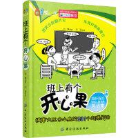 班上有个开心果(超好玩的校园儿童情景笑话集)白隼木耳绘中国纺织出版社9787506497053